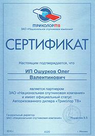 Сертификат подтверждающий партнерство